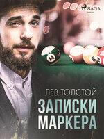Записки маркера - Лев Толстой