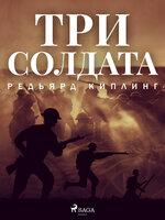 Три солдата - Редьярд Киплинг