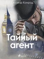 Тайный агент - Джозеф Конрад