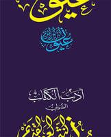 أدب الكتاب - محمد بن يحيى الصولي