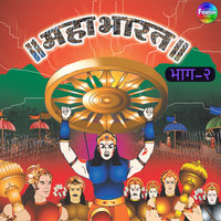 Mahabharat Vol 2 - Various Authors