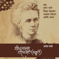 Meech Maanya Meech Marie (Curie) - Anant Bhave