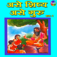 Ase Shishya Ase Guru Vol 1 - Various Authors
