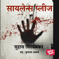 Silence Please - Suhas Shirwalkar