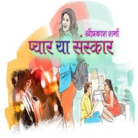 Mitro marjani e book krishna sobti storytel pyar ka sanskar fandeluxe Image collections